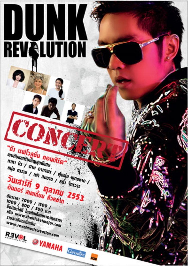 ประกาศรายชื่อผู้โชคดีที่ได้รับบัตร Dunk Revolution Concert