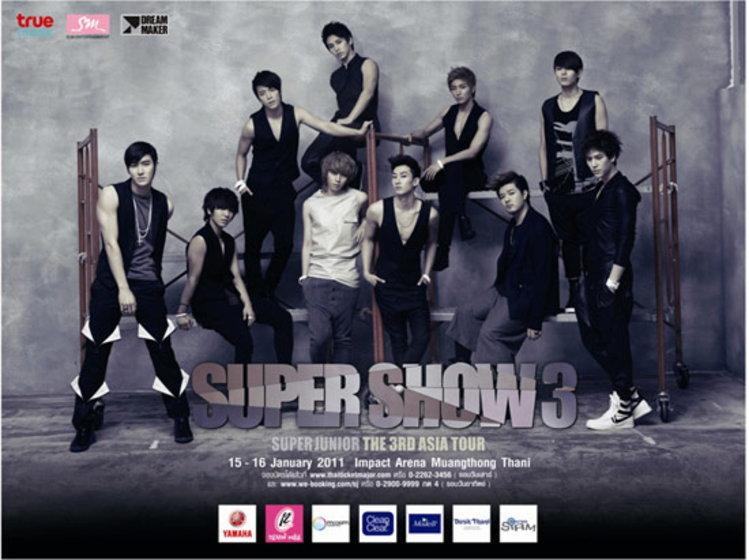 ประกาศรายชื่อผู้โชคดีที่ได้รับบัตรชม คอนเสิร์ต SUPER JUNIOR THE 3rd ASIA TOUR SUPER SHOW3