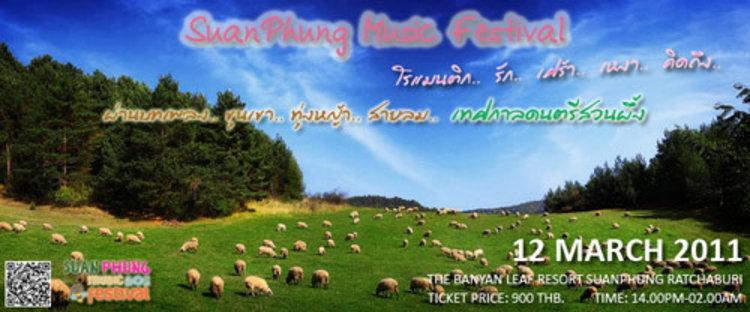ประกาศรายชื่อผู้โชคดีที่ได้รับบัตรชมคอนเสิร์ต SuanPhung Music Festival 2011