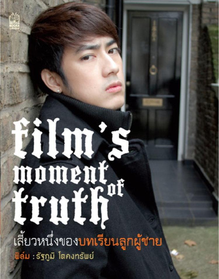 ประกาศรายชื่อผู้ที่ได้รับ หนังสือ  Film 's moment of  truth จาก ฟิล์ม-รัฐภูมิ