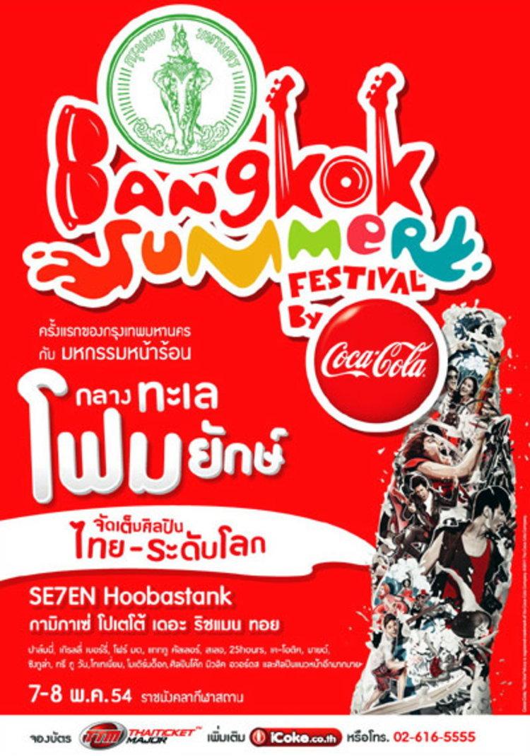 ประกาศรายชื่อผู้ที่ได้รับบัตรคอนเสิร์ต Bangkok Summer Festival by Coca-Cola