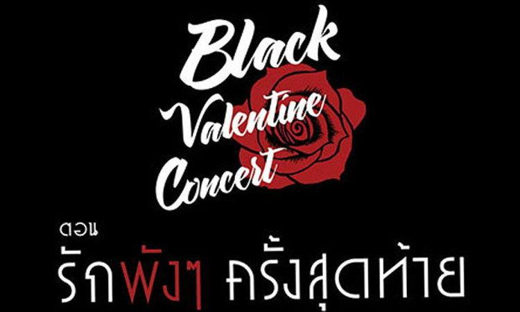 """ธีร์ ไชยเดช เตรียมส่งเพลงซึ้งในคอนเสิร์ต """"Black Valentine"""" คนอกหักแห่งปี!!"""