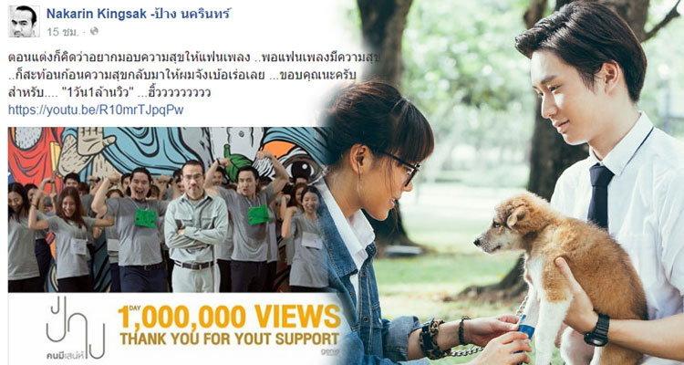 ป้าง สุดปัง!! MV คนมีเสน่ห์ 1 วัน1 ล้านวิว!!