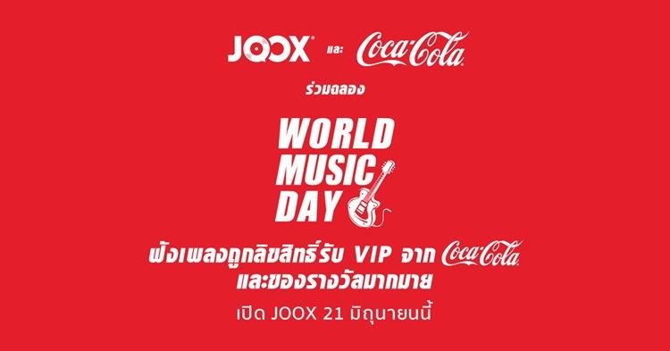 JOOX และ Coca Cola ร่วมฉลอง World Music Day ลุ้นรับของรางวัลมากมาย