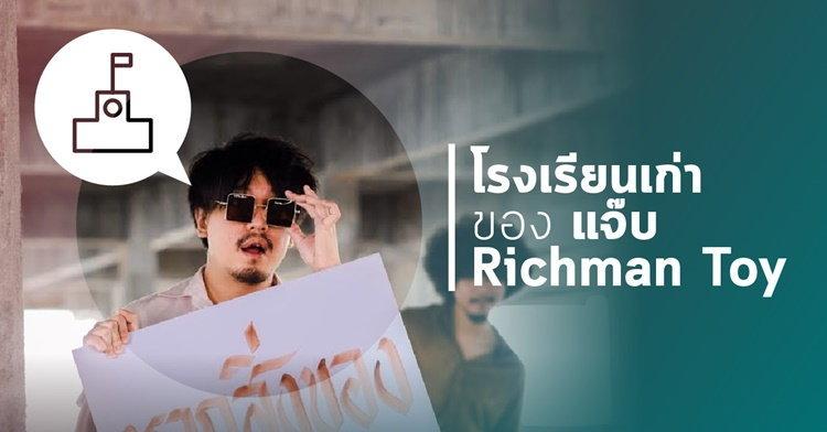 รำลึกวัยเรียน - แจ๊ป The Richman Toy