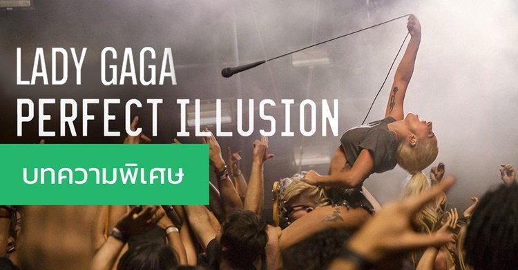 """เจาะเบื้องลึก! Perfect Illusion ซิงเกิ้ลใหม่ของตัวแม่ """"เลดี้ กาก้า"""""""