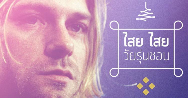 ไสย ไสย วัยรุ่นชอบ : เหตุไฉน Kurt Cobain ถึงตายไวนัก?