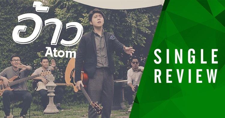 """""""อ้าว"""" เพลงใหม่ของ อะตอม ชนกันต์ กับเบื้องหลังทางดนตรีที่คนไม่รู้"""