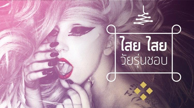 ไสย ไสย วัยรุ่นชอบ : Lady Gaga เธอเกิดมาเพื่อเป็นตัวแม่