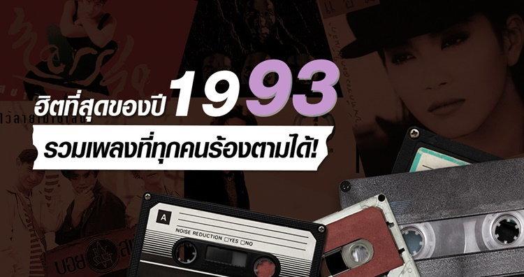 รวมเพลงดังปี พ.ศ 2536 ที่ฮิตข้ามยุคจนถึงปัจจุบัน!