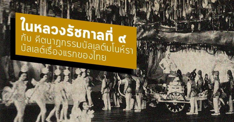 ความรัก ดนตรี กินรี ลีลา : ในหลวงรัชกาลที่ ๙ กับ คีตนาฏกรรมบัลเลต์มโนห์รา บัลเลต์เรื่องแรกของไทย