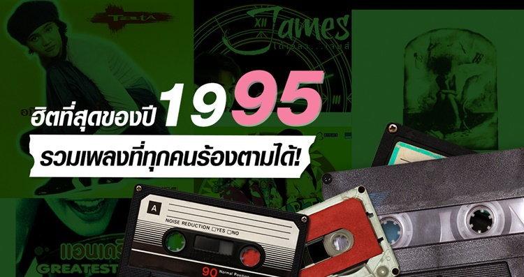 รวมเพลงฮิตกินใจแห่ง พ.ศ 2538 ที่ยังอยู่ในความทรงจำผู้ฟัง!