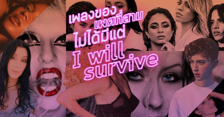 """เพลงของเพศที่สาม ไม่ได้มีแค่ """"I will survive"""""""