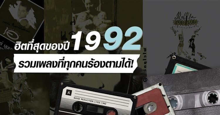 10 เพลงฮิตแห่งปี พ.ศ 2535 ที่โด่งดังจนทุกวันนี้