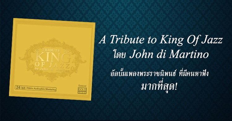 ชวนฟังอัลบั้มเพลงพระราชนิพนธ์  A Tribute to King of Jazz by John di Martino