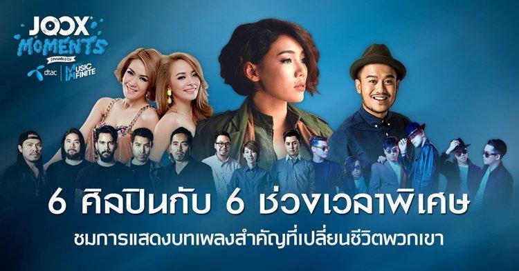 """6 ศิลปินแถวหน้าร่วมโปรเจ็คพิเศษ """"JOOX Moments Presented by Dtac Music Infinite"""""""