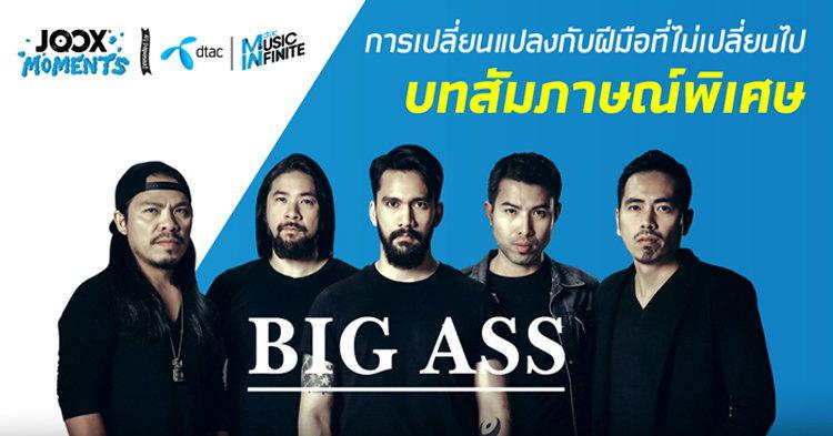 เพลงเปลี่ยนชีวิต: BIG ASS
