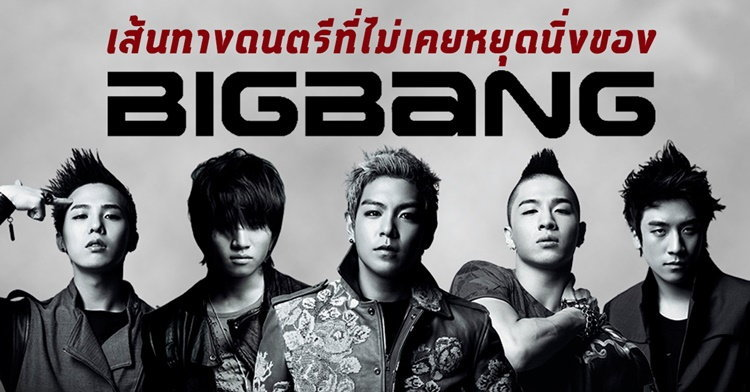 """ส่องผลงาน 6 อัลบั้มของ 5 หนุ่มวง """"BIGBANG"""" ที่แฟนคลับห้ามพลาด!"""