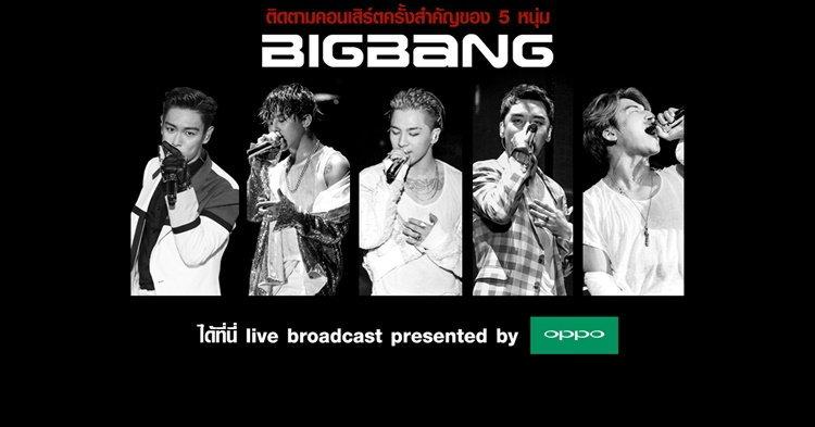 เชิญชม การถ่ายทอดสด BIGBANG The Concert 0.to.10 Final in Seoul