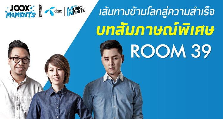 เพลงเปลี่ยนชีวิต : Room 39