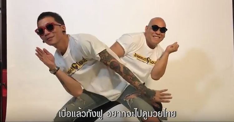 """""""โหน่ง-แจ๊ส"""" อย่างฮาใน """"เมืองไทยอะไรก็ได้"""" เพลงสายย่อจาก Mocca Garden"""