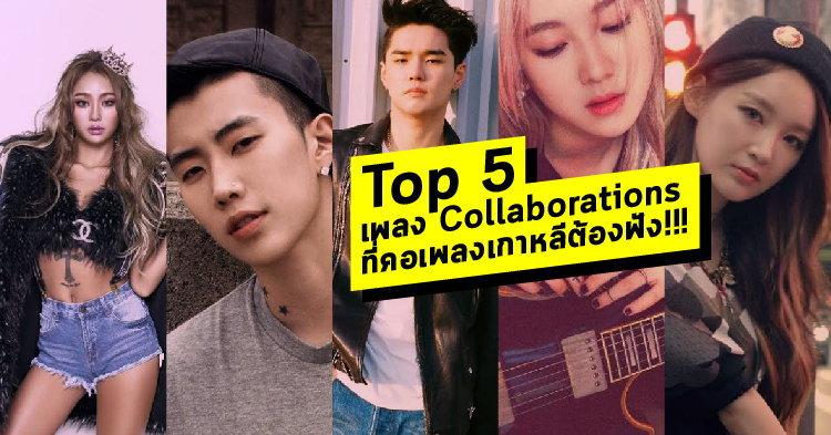 Top 5 เพลง Collaborations สุดเพราะที่คอเพลงเกาหลีต้องฟัง