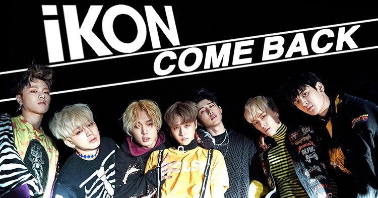 iKON คัมแบ็คพร้อมสองซิงเกิ้ลใหม่ BLING BLING และ B-DAY