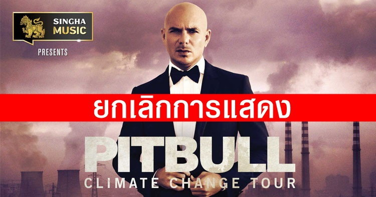 ยกเลิก! Pitbull Climate Change Tour Live in Bangkok 2017
