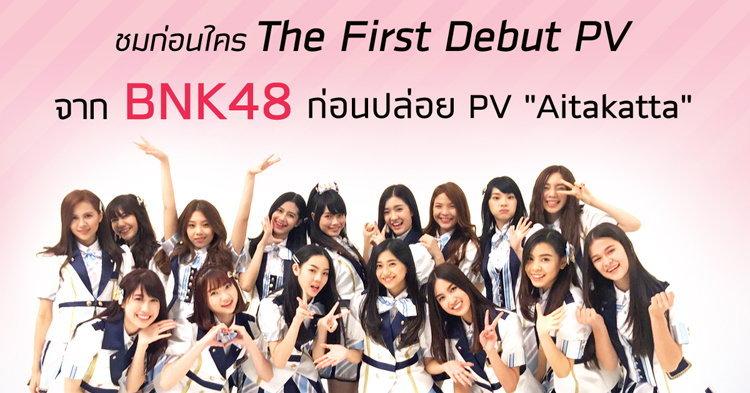 ชมก่อนใคร! PV The Debut ของวง BNK48 ก่อนเปิดตัว PV Aitakatta