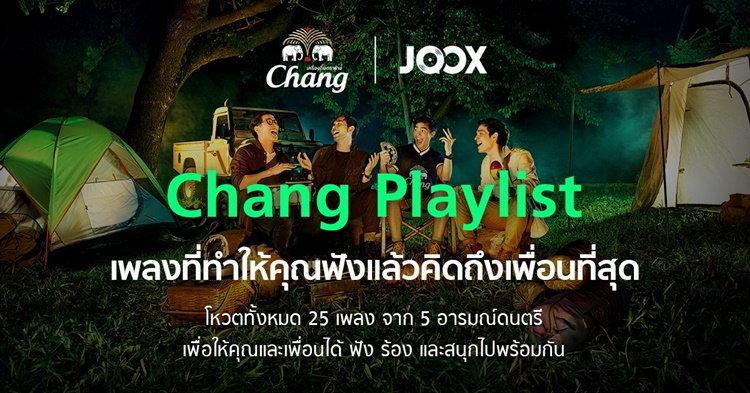"""เครื่องดื่มตราช้าง จับมือ JOOX จัดเเคมเปญคนรักเสียงดนตรี """"เพลงของเรา"""""""