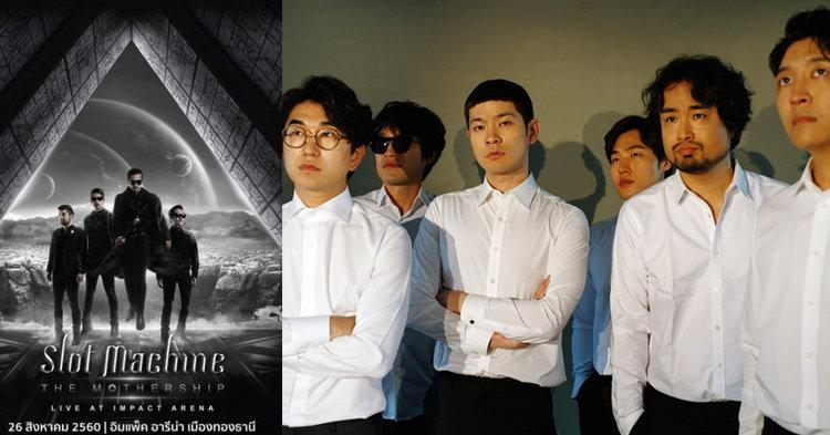 Slot Machine ดึงวงอินดี้เกาหลี Kiha & the Faces เล่นเปิดคอนเสิร์ตให้