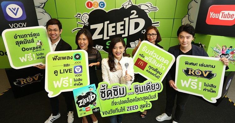 เอไอเอส วัน-ทู-คอล! รู้ใจวัยทีน จับมือ 6 พาร์ทเนอร์ดัง ยกเครื่อง ZEED SIM พร้อมกิจกรรมมันส์ๆ