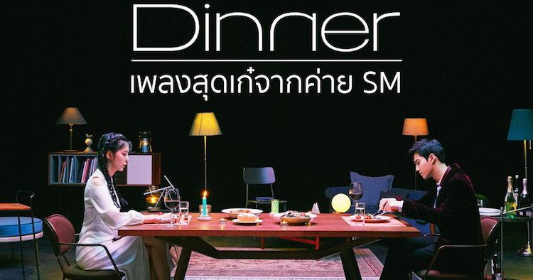 """ทำความรู้จัก """"Dinner"""" เพลงสุดเก๋จากค่าย SM Entertainment"""