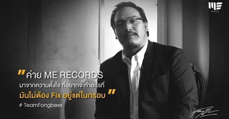 """ซัดข่าวเม้าส์!! ฟองเบียร์ ส่ง """"ME Records"""" สยบทุกคำถามการเริ่มต้นใหม่!!"""