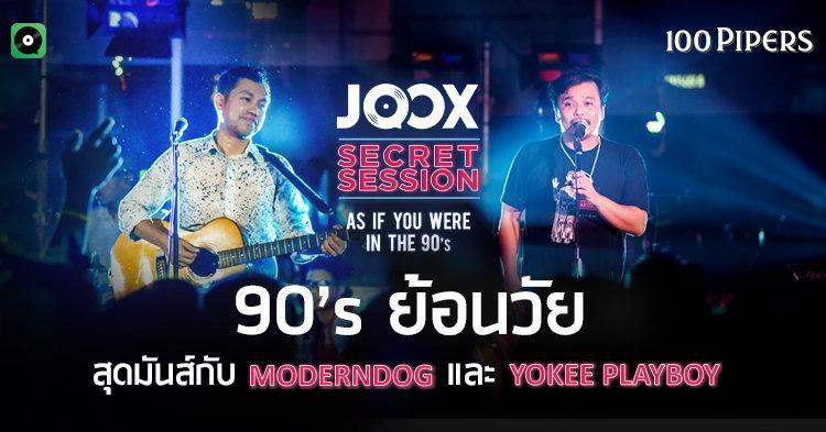 """JOOX Secret Session กลับมาอีกครั้ง พร้อมธีมเอาใจคนคิดถึงความหลัง """"As If You Were in the 90's"""""""