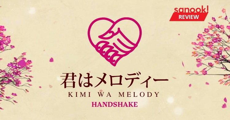 """""""BNK48 Kimi wa Melody Handshake Event"""" งานจับมือสุดท้ายของปี ที่ดีต่อใจเกินคาด"""