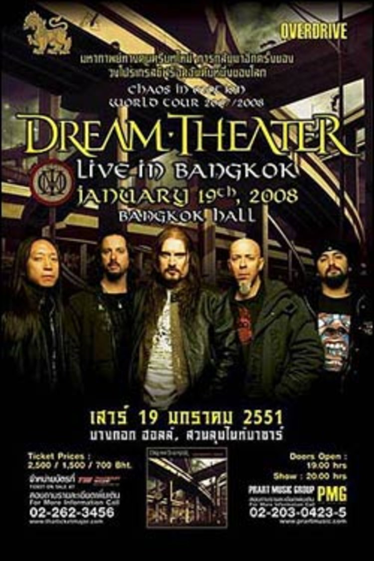 'Dream Theater' มหากาพย์ทางดนตรีลีลาร็อกบทใหม่