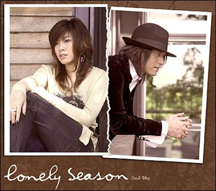 Lonely Season : เหตุผล (ที่ต้องฟัง) ของคนเหงา