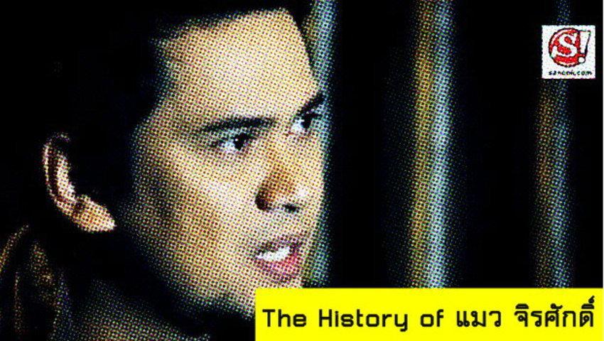 The History of แมว จิรศักดิ์ ปานพุ่ม