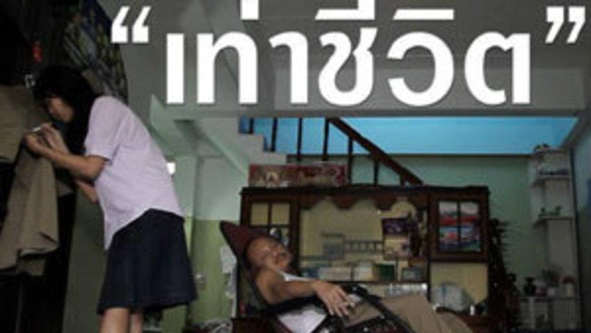 เท่าชีวิต : กล้วยไทย