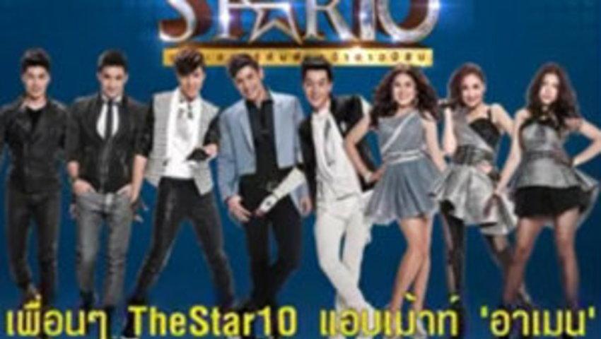 The Star 10 ที่เหลือเมาท์ อาเมน หลังจากที่อาเมนออก