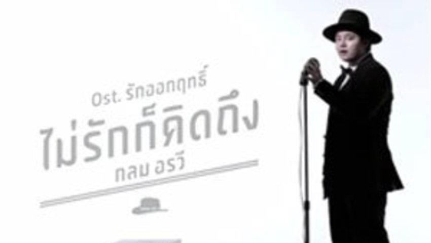 ไม่รักก็คิดถึง (OST.รักออกฤทธิ์) - กลม อรวี พินิจสารภิรมย์