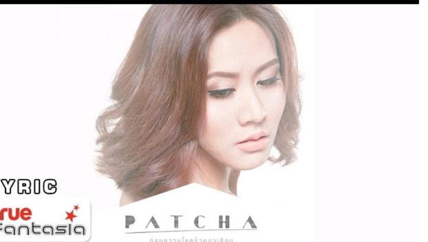 พัดชา PATCHA - ก่อนความโชคร้ายมาเยือน