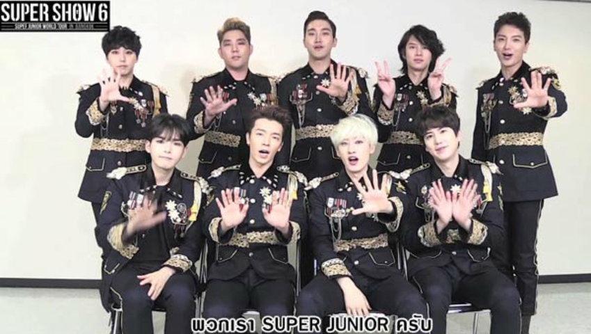 ปีหน้าฟ้าใหม่เจอกัน Super Junior มาแน่ฟินแน่!