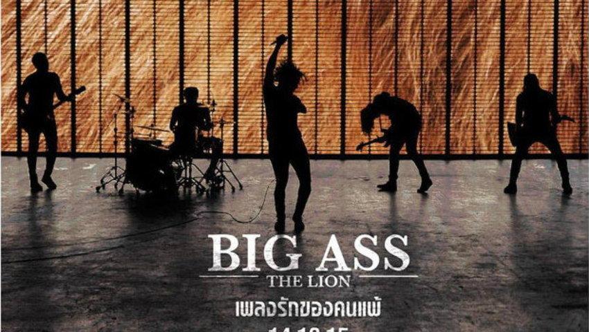 """BIG ASS กลับมาแล้ว!! กับเพลงที่สร้างแรงใจให้ขึ้นมาสู้ """"เพลงรักของคนแพ้"""""""