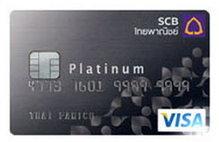 บัตรเครดิตไทยพาณิชย์ แพลทินัม