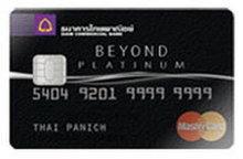 บัตรเครดิตไทยพาณิชย์ บียอนด์ แพลทินัม