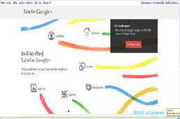 Google Plus: Social Networkใหม่ ที่ใครๆ ก็อยากลอง