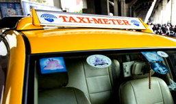 แท็กซี่ขอรบ.คืนภาษี1แสน เลียนแบบ′รถคันแรก′ หวังค่าเช่าถูก-รายได้เพิ่ม