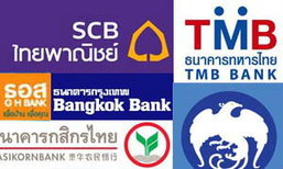 Update อัตราดอกเบี้ยของธนาคารต่าง ๆ ประจำวันที่ 18 พฤศจิกายน 2556